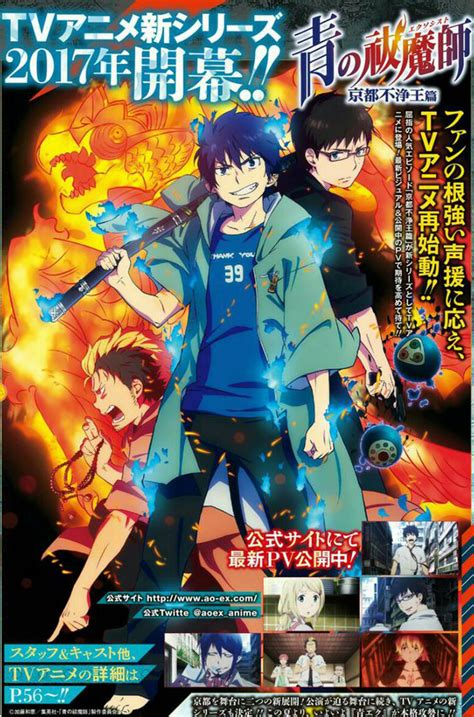 telecharger le film blue exorcist l anime blue exorcist saison 2 annonc 233