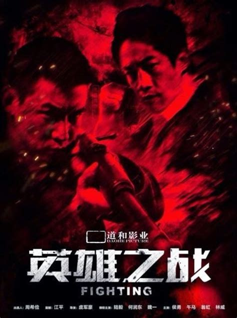 chinese film free download fighting 2014 full movie download hd chinese hd movies