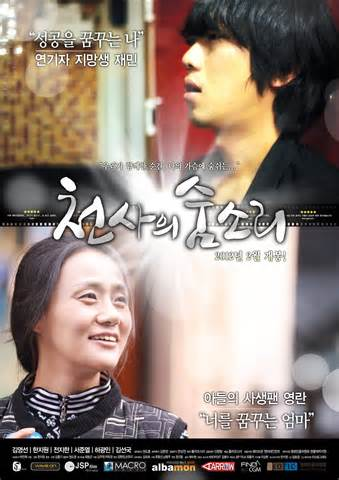 film drama korea angel s choice korean movies opening today 2012 02 23 hancinema the
