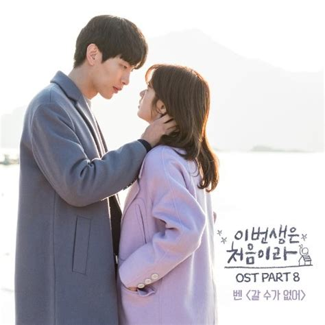 download mp3 good life ost mtma download single ben because this is my first life ost