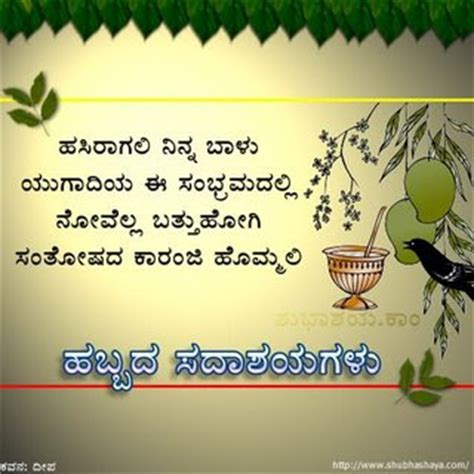 ugadi kannada greetings   group picture image by tag   keywordpictures