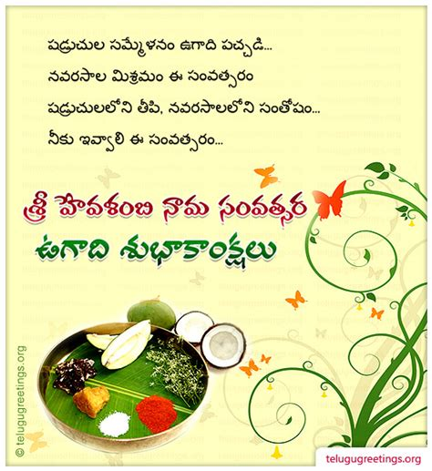 best happy new year songs in telugu ugadi 2017 wishes best ugadi whatsapp sms messages quotes image greetings