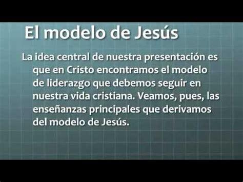 vida y ministerio cristiano modelo jes 250 s de nazaret el modelo del l 237 der youtube