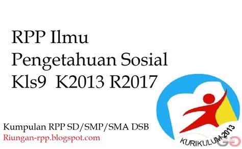 Rpp Kls 9 Seni Budaya Revisi 2017 rpp ilmu pengetahuan sosial kls9 k2013 r2017 kumpulan rpp gratis riungan rpp kurikulum