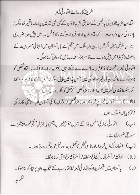 Transfer Letter Car Karachi Guide How To Transfer A Plot Home Or Apartment In Bahria Town Karachi Bahria Town Today