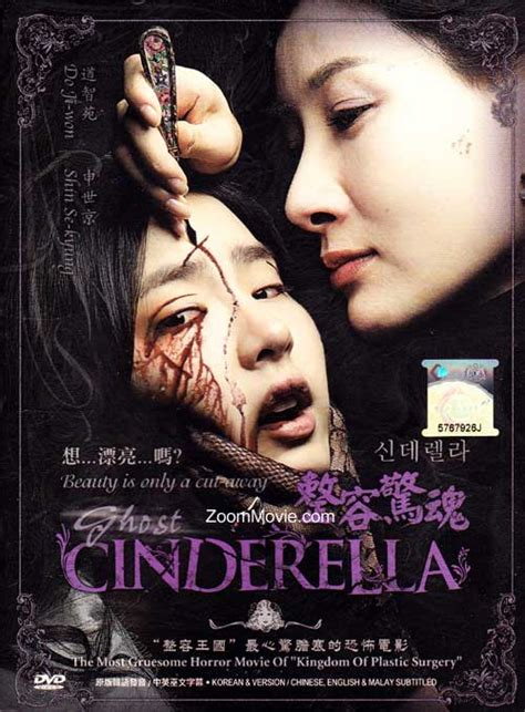 film cinderella english ghost cinderella dvd korean movie 2006 cast by shin se