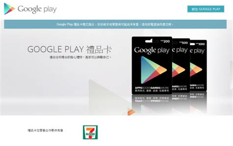 Google Play Gift Card 500 - google play 禮品卡 gift card 正式在香港 7 eleven 便利店有售
