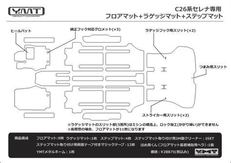 Karpet Karet Nissan Serena C26 ymt rakuten global market ymt floormat c26 serena floor
