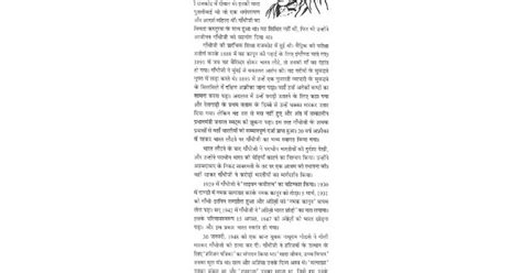 Essay On Mahatma Gandhi In For Class 7 by Essay On Mahatma Gandhi In For Class 2 Docs