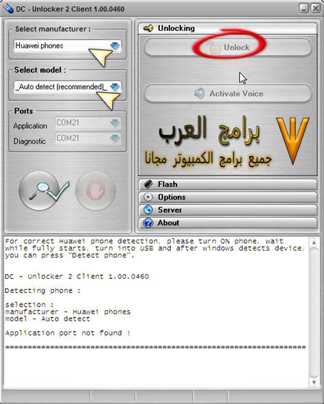 unlocker theme creator تحميل برنامج dc unlocker 2 clien تحميل جميع البرامج