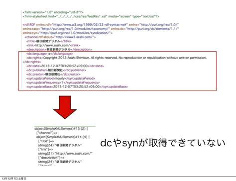 codeigniter simplexml codeigniterでxmlを処理してみる