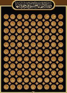 asmaul husna hd kaligrafi allah  wallpaper  asmaul husna asma ul husna teknik hafazan
