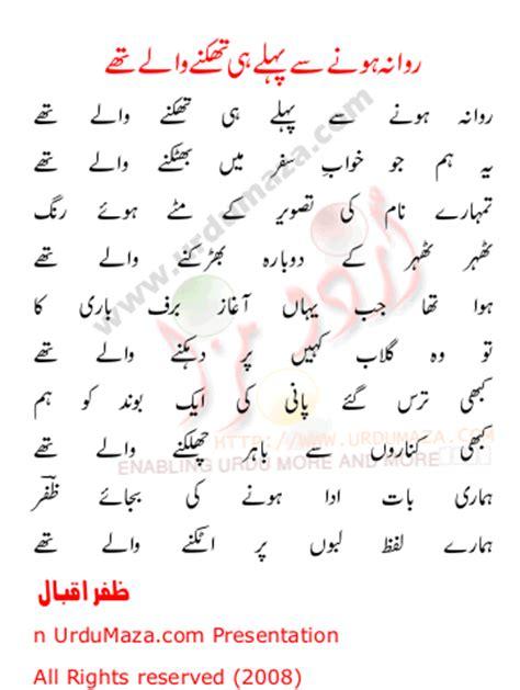 Zaifa Syari urdu ghazal poem quot rawana honay se pehle hi thaknay walay thay quot by zafar iqbal