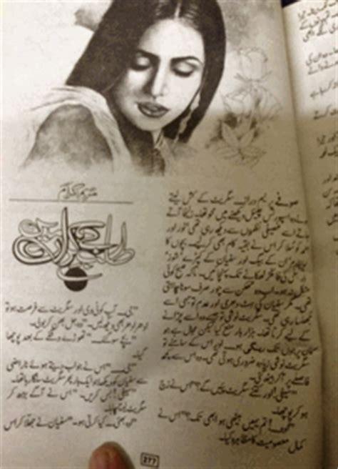 maryam books talb e bekaran by mariam akram pdf
