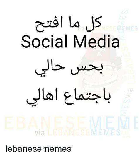 Social Media Meme - 25 best memes about social media lebanese meme and
