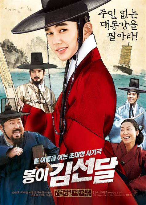 movie box office results 2016 yoo seung ho and xiumin s film receives hot box office