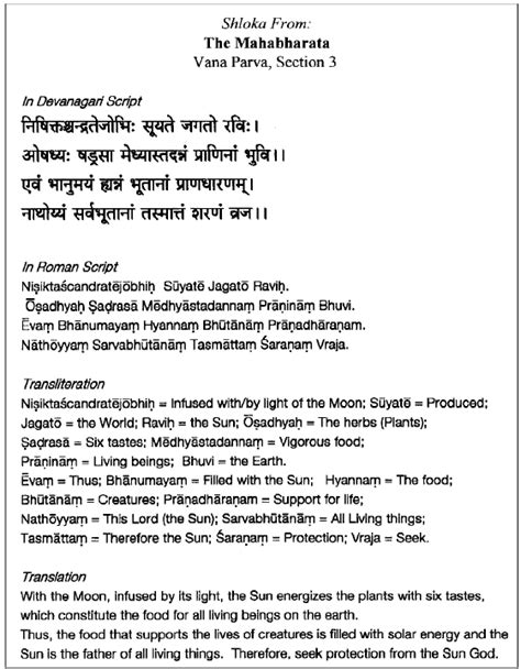 sanskrit sloka for new year a shloka poem in sanskrit from the mahabharata one of the ancient scientific