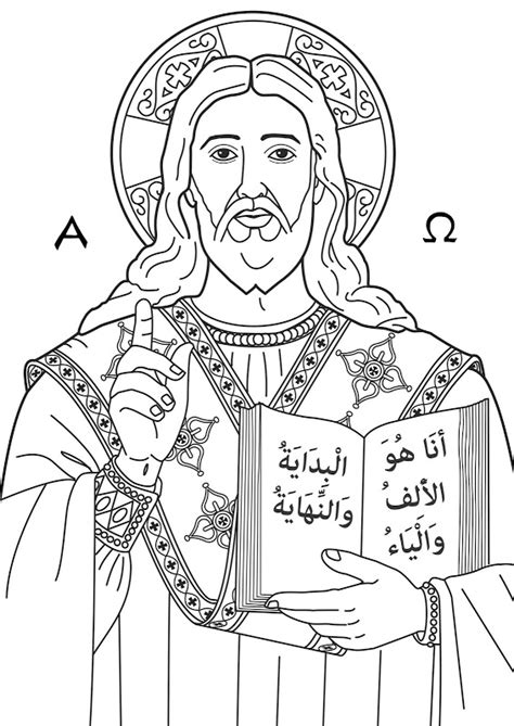 coloring pages of jesus and god god jesus the alpha and the omega coloring pages