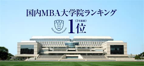 Keio Mba Ranking kbs 慶應義塾大学大学院経営管理研究科 慶應義塾大学ビジネス スクール