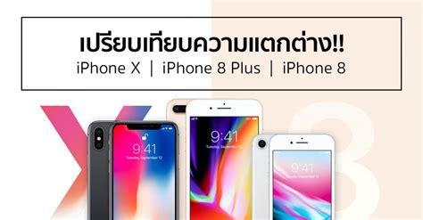 เปร ยบเท ยบ iphone x iphone 8 และ iphone 8 plus สเปค กล อง ราคา หน าจอ ความแตกต าง specphone