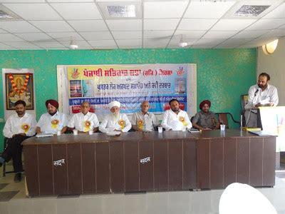 dr pushpinder singh bajaj sirsa news punjabi books and poetry released at punjabi