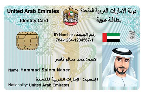 emirates id status uae authority says citizen card fees remain the same