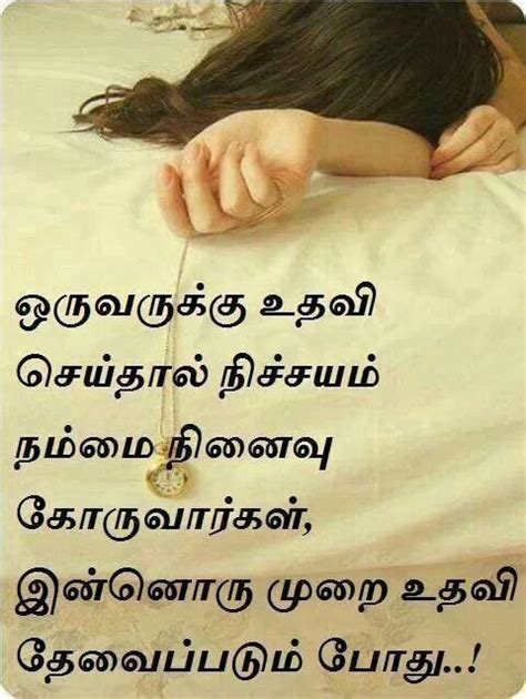 fb quotes in tamil pics for gt tamil true love quotes images for facebook