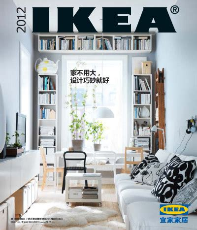 catalogue ikea pdf ikea catalog 2012 china 187 free pdf magazines digital