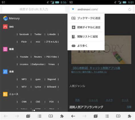 Configure Xp Mercury | mercuryブラウザ 良デザインで使い方がわかりやすい ブラウザアプリの新勢力 andronavi アン
