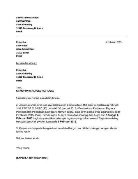 surat tangguh tugas pertukaran