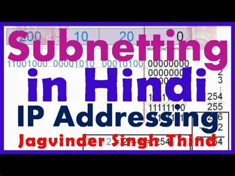 subnetting tutorial for beginners in hindi subnetting in hindi ip addressing part 13 youtube