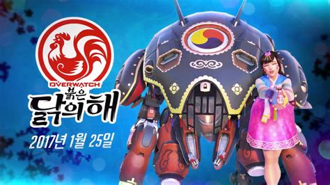 new year overwatch 2017 overwatch d va skin korean new year event