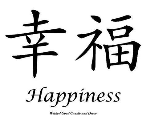 Chinese Happiness Symbol | vinyl sign chinese symbol happiness by wickedgooddecor on
