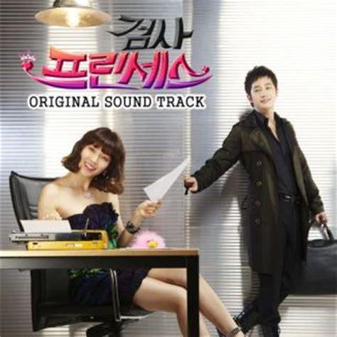 vas is das prosecutor princess ost tracklist korean lyric