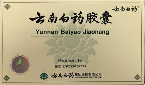 Yunnan Bayoa Capsul yunnan baiyao jiaonang pills
