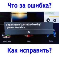 android vending ошибка android vending что это за сбой как исправить
