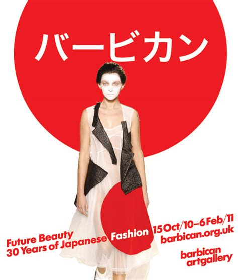 future beauty 30 years of japanese fashion exhibition notebook part 1 worn through gang gang age future beauty 30 years of japanese fashion