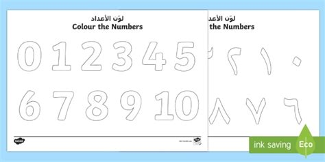 arabic numbers coloring pages colour the numbers 0 to 10 colouring page arabic english big