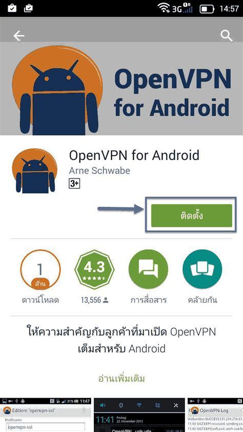 openvpn for android ข นตอนการต ดต งบน android bullvpn freedom security