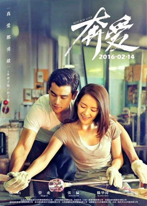 film chinese romance run for love jan 2016 movie run for love is an