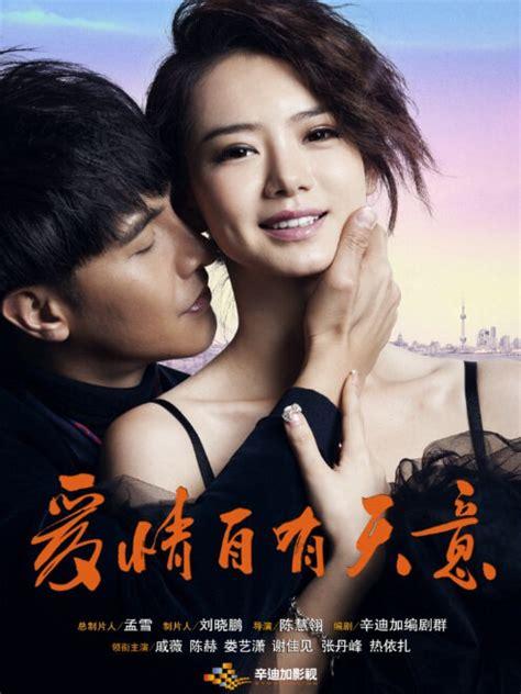 film cina waking love up waking up love chinese drama