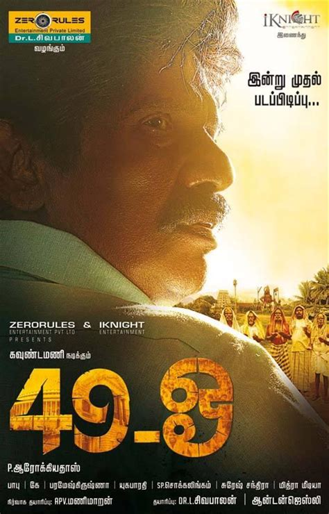 actor goundamani first film goundamani in 49 o first look posters movies cluster