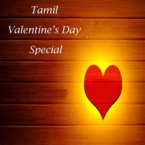 day song in tamil valentines day special tamil songs valentines