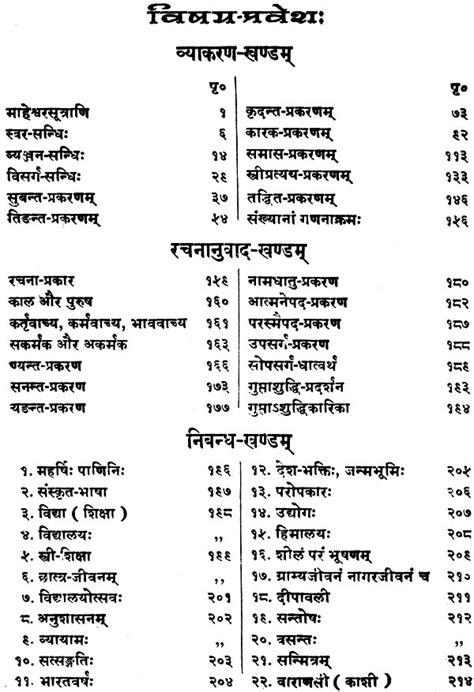 संस्कृत व्याकरणम् (संस्कृत एवम् हिन्दी अनुवाद) - Sanskrit