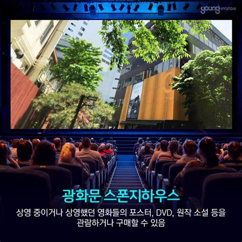 Whos News Lifestyle Magazine 26 by 마이너한 것이 매력 서울 독립영화관 소개 Hyundai