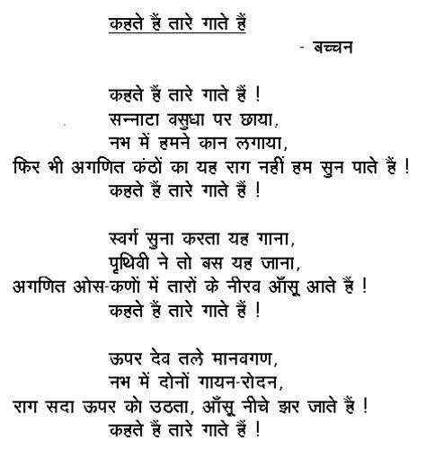 harivansh rai bachchan poems 404 not found