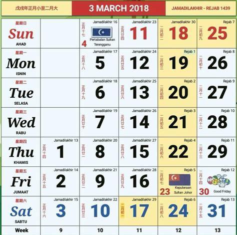 Calendar 2018 With Holidays Malaysia 2018 Calendar With Updated Malaysian Holidays Unveiled