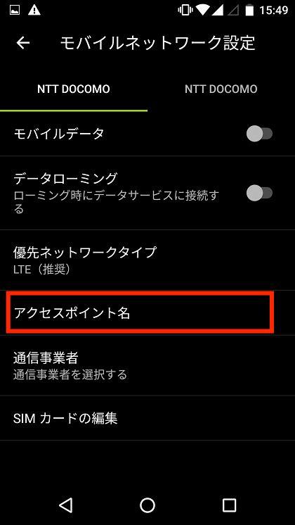 3 mobile apn y mobile ワイモバイル のapn設定まとめ android ios