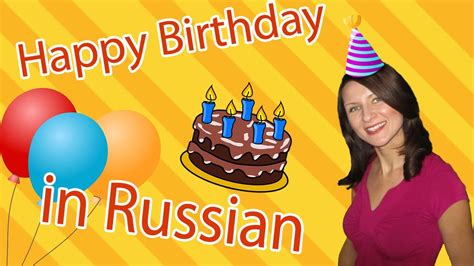 How To Wish Happy Birthday In Russian Learn Russian Happy Birthday In Russian Youtube