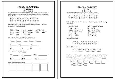 usable printable hiragana worksheets goodsnyc